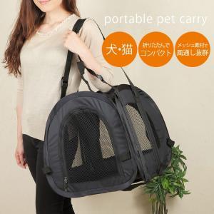 ペットキャリー バッグ ポータブル  猫 用 おしゃれ コンパクトに 折りたたみ 収納簡単