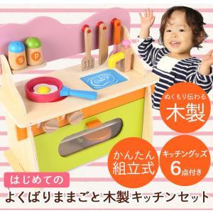 おままごと 木製 キッチンセット 組立式 はじめて のよくばり ままごと セット (M)      知育玩具 おもちゃ