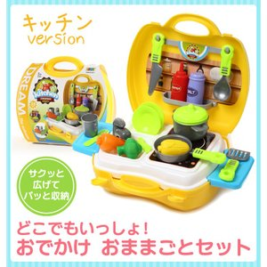 おままごと セット どこでもいっしょ! キッチン 知育玩具 ORANGE IDEAL