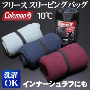 新品 コールマン Coleman フリース寝袋 封筒型 フリーススリーピングバッグ インナーシュラフ