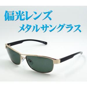 クラシックなデザインのメタル偏光レンズサングラスです。  フレームはゴールドカラーのメタル製。テンプ...