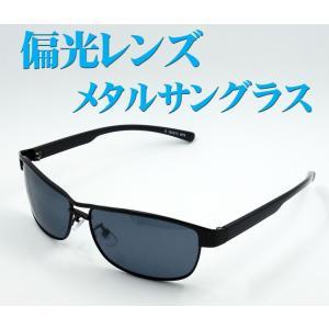クラシックなデザインのメタル偏光レンズサングラスです。  フレームはブラックカラーのメタル製。テンプ...