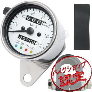スピードメーター メーター LEDスピードメーター インジケーター付 ホワイトメーター 白 FTR223 エイプ SR400 グラストラッカー 250TR ズーマー TW200