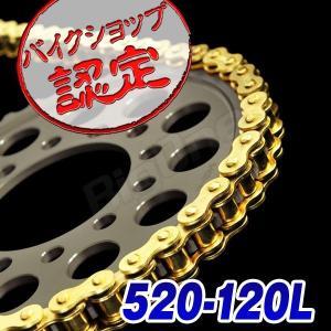 チェーン 520-120L ゴールドチェーン ハードタイプ FTR223 CD250U WR250 YZ250F KDX250SR マグナ250 XJR400 GSX-R250R FX400R WR450F ジェベル RG250E GN400E|max-advancer