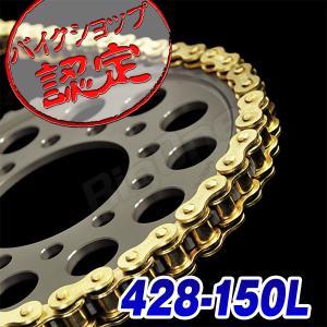 チェーン 428-150L ゴールド チェーン ハードタイプ YSR50 ベンリー50S RX50 KSR-2 NSR80 XLM80R ジャズ マグナ50 リトルカブ TS50 CRM50 MD70 バハ TRX70 KX80|max-advancer