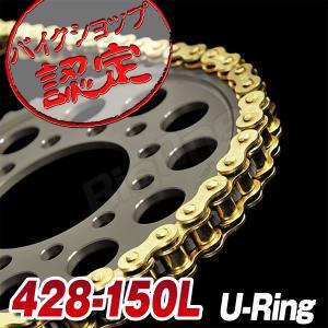 チェーン 428-150L シールチェーン ゴールドチェーン ハードタイプ A100 CB125J TW125 エミリネーター125 RD125 CT110 トリッカー CT200 CB125JJX DT125LC1|max-advancer