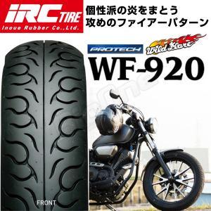 IRC WF920 100/90-19 57H WT チューブタイプ イントルーダー750 サベージ CB400SS スティード バルカン ドラッグスター 400 FXDB FTR250 フロント タイヤ 前輪|max-advancer
