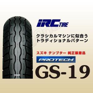 IRC GS-19 リア 130/80-17 65S WT チューブタイヤ タイヤ|max-advancer