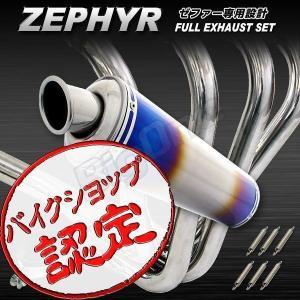 ゼファーχ チタン フルエキゾースト マフラー ゼファーX BC-ZR400C サイレンサー バイク用|max-advancer