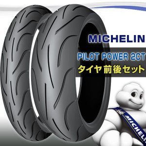 ミシュラン パイロットパワー2CT 前後 120/60ZR17 160/60ZR17 PILOT POWER 2CT CB400SF CBR600F FZR400RR TRX850 GSX-R400R SV400S ZZR400 MICHELIN タイヤ|max-advancer