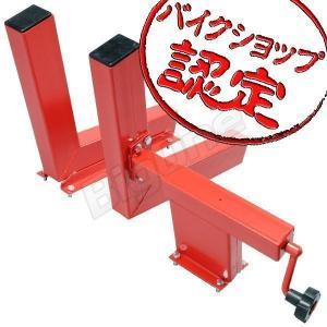 バイクリフト用ホイールクランプ エアーバイクリフトキット用 ...