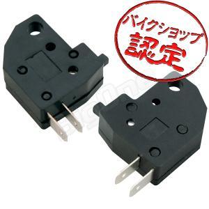 汎用 ブレーキスイッチ XR50 GSX-R1000 CBR400F ZZR1200 VTR250 SL230 YZF750 GPZ750R ST250 ZRX400 バンディット250V KLE250 等|max-advancer