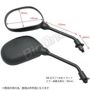 バイク オーバル 原付ミラー 左右セット 8mm 正ネジ ズーマー JOG ジョグ スペイシー125 アクシストリート PCX リード アプリオ マジェスティ125 アクシス|max-advancer|03