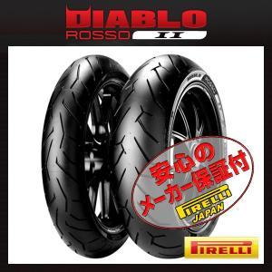 ピレリ ディアブロロッソ2 前後 120/70ZR17 180/55ZR17 PIRELLI DIABLO ROSSO 2 CB1300SF CBR600RR XJR1300 ZZR1100 YZF-R6 ZRX1200DAEG ZZ-R1200等 タイヤ