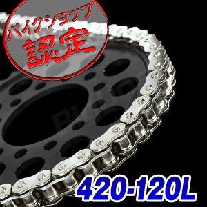 クロームメッキチェーン 420-120L 特注 ハード モンキー ベンリー カブ CD50 リトルカブ C50 DAX ゴリラ ジャズ KSR-2 KSR110 バーディ YB-1 YSR80|max-advancer