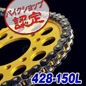 428-150L KMC ノンシール チェーン ブラック TW225 TW200 SR400 バルカ...