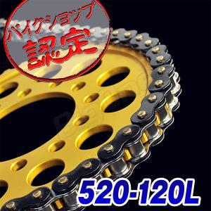 ブラックチェーン 520-120L 特注 ハード CB400SS ホーネット250 XJR400R ビラーゴ125 グラストラッカー バリオス ゼファー400 GSX250S RM250|max-advancer