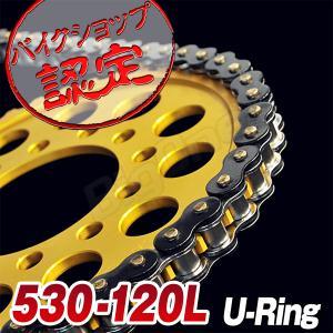 チェーン 530-120L シールチェーン ブラック CBR1100XX FZX750 イナズマ 1200 ゼファー1100RS CBR600RR FZS600フェザー GSX-R750R TL1000S GPZ1100 CB954RR max-advancer