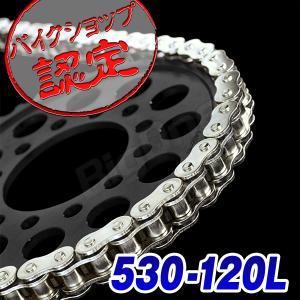 クロームメッキチェーン 530-120L 特注 ハード ゼファー1100 ZRX1100 CB1300SF CBR1100XX XJR1300 バンディット1200S RZ250 ZRX1200 ZZ-R400 TL1000S|max-advancer