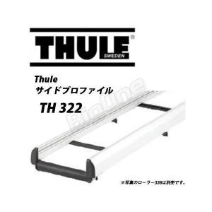 THULE スーリー サイドプロファイル TH322 Side Profile 150cmx30cmアルミニウム製 パイプなどの長尺物の積載に利用 TuV承認 TH321と併用で初めて利用できる製品|max-advancer
