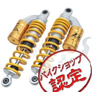 リアショック リアサスペンション 黄/金 イエロー ゴールド CB400SF Revo CB400SB Revo CL400 XJR400R SRX400 インパルス400 バリオス2 ゼファー400 ゼファーχ|max-advancer