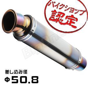訳有特価 バイク スリップオン マフラー サイレンサー ステンレス ショート 50.8mm φ50.8 CBR600RR CB400SF CB900RR XJR1300 FZ-1フェザー R1 XJR400R GPZ750F max-advancer