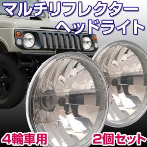 ヘッドライト HID対応 ミラーレンズ ヘッドライト カローラ N360 ジムニー フェアレディZ RX-7 パジェロ シティ カローラレビン パジェロジュニア ダットサン|max-advancer