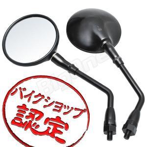 バイク ミラー オーバル ラウンド タイプ 黒 ブラック ゼファー1100 ZRX1100 ゼファー750 CB1300SF ホーネット250 CB1100 W400 650 バリオス エリミネーター max-advancer