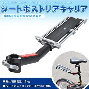 自転車用 シートポスト リアキャリア リフレクター付き 反射板 後付け ワンタッチ取り付け ラゲッジキャリア 自転車荷台|max-advancer