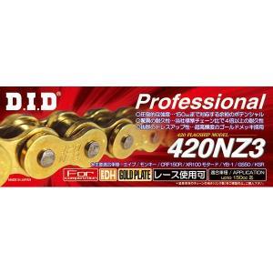 DID 420NZ3 SDH-110RB G&G ゴールド チェーン 420-110L 大同工業 チェーン|max-advancer