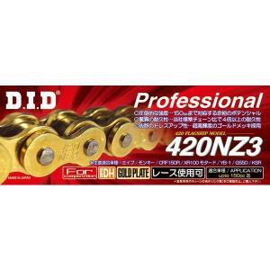 チェーン DID 420NZ3 SDH-130RB G&G ゴールド チェーン 420-130L|max-advancer