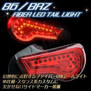 テールライト LED ファイバー テールランプ レッド 赤 FT-86 FT86 GT-86 GT86 BR-Z BRZ トヨタ86 ハチロク DBA-ZN6 FR-S FRS US仕様 USDM JDM ヘラフラ|max-advancer