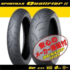 ダンロップ QUALIFIER2 前後セット 120/70ZR17 180/55ZR17 GSR400 Z750 モンスター S2R 800 S4 120/70-17 180/55-17フロント リア リヤ タイヤ DUNLOP max-advancer