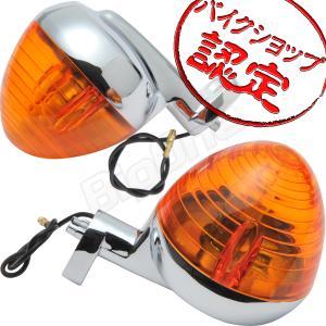 バイク C系 ウインカー C50 シャリー C70 ダックス C90 純正タイプ ウインカー 橙 リアウインカー リプロパーツ|max-advancer
