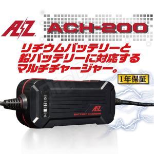 AZ バッテリー バッテリーチャージャー ACH-200 2A リチウム/鉛充電器 12V 2〜28Ah対応 二輪 オートバイ用バッテリー|max-advancer