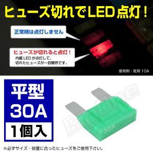光る ヒューズ 平型 30A AMP 大型 LED インジケーター内蔵 切れたら光ってお知らせ|max-advancer
