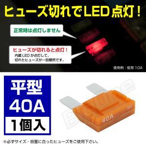 光る ヒューズ 平型 40A AMP 大型 LED インジケーター内蔵 切れたら光ってお知らせ|max-advancer