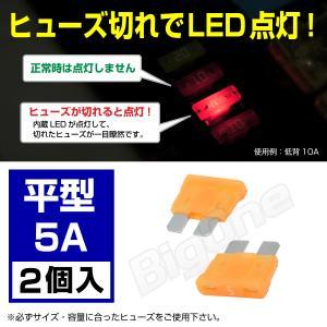 光る ヒューズ 平型 5A ATP LED インジケーター内蔵 切れたら光ってお知らせ|max-advancer