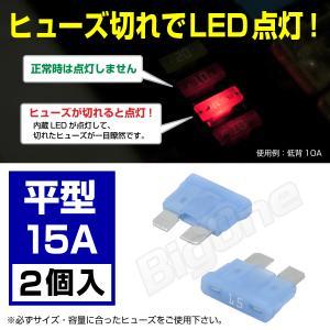 光る ヒューズ 平型 15A ATP LED インジケーター内蔵 切れたら光ってお知らせ|max-advancer