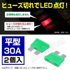 光る ヒューズ 平型 30A ATP LED インジケーター内蔵 切れたら光ってお知らせ max-advancer