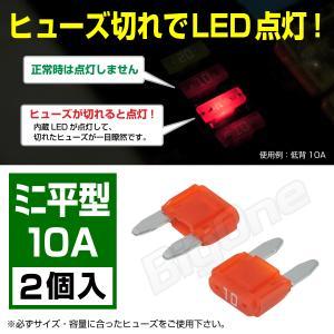 光る ヒューズ ミニ平型 10A ASP LED インジケーター内蔵 切れたら光ってお知らせ|max-advancer