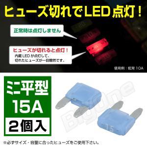 光る ヒューズ ミニ平型 15A ASP LED インジケーター内蔵 切れたら光ってお知らせ|max-advancer