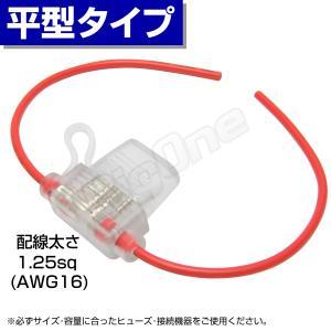 平型 ヒューズホルダー ATP ヒューズボックス 防水 透明 クリア 対応ヒューズ 10A 15A 20A 25A 30A