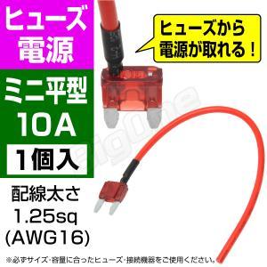 ミニ平型ヒューズ電源 10A ASP ミニサイズ コード付き 配線|max-advancer