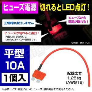 切れると 光る 平型ヒューズ電源 10A ATP LED スタンダードサイズ コード付き 配線|max-advancer