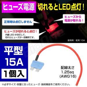 切れると 光る 平型ヒューズ電源 15A ATP LED スタンダードサイズ コード付き 配線|max-advancer