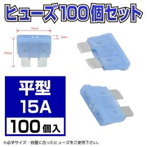 平型ヒューズ 15A ATP 100個セット スタンダードサイズ 標準|max-advancer