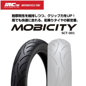 IRC タイヤ MOBICITY SCT-00...の関連商品2