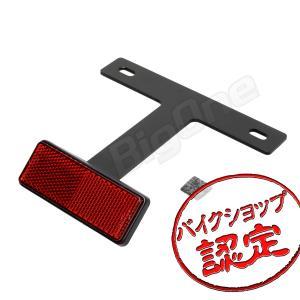 車検対応 反射板 リフレクター 汎用 T字板 ヨーロッパ規格 ECE規格取得 アルミ製ステー ブラック max-advancer