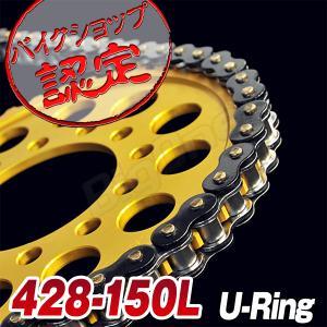 チェーン 428-150L シールチェーン ブラック SR125T DF125E TZR125RR MTX125R LT80 マローダ125 YBR125 RG125T FZR400RR SRX600 SR500 KDX125SR GS125E GN125 max-advancer